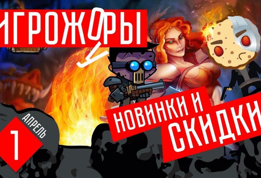 ИГРОЖОРЫ: Tropico 6, Deck of Ashes, Grimshade и Скидки