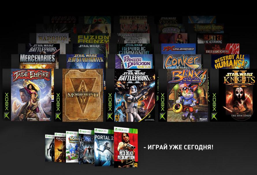 Список игр для Xbox One заметно пополнился