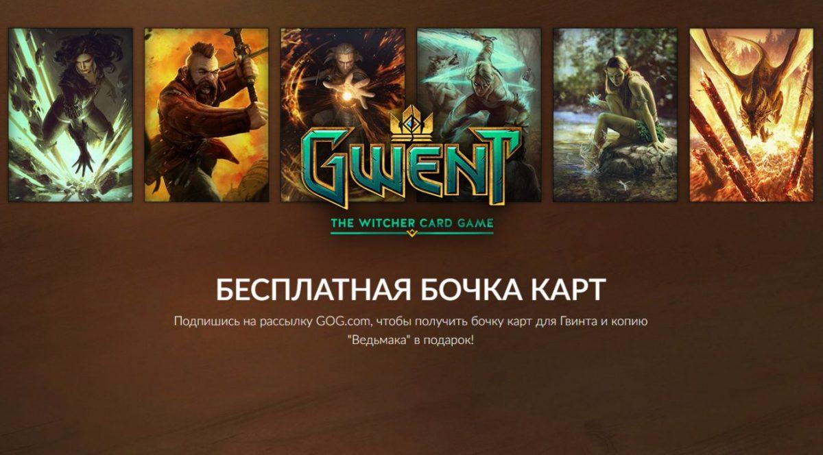 """GOG.com раздает копии """"Ведьмака"""" и бочку карт бесплатно!"""