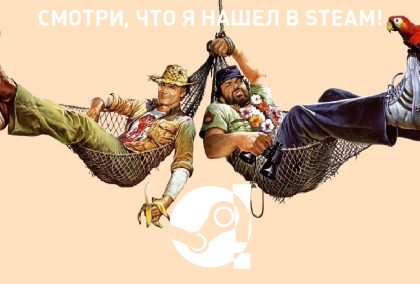 Смотри, что я нашел в Steam: Bud Spencer & Terence Hill - Slaps And Beans