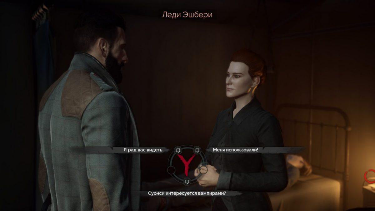 Vampyr: Альтернативное мнение