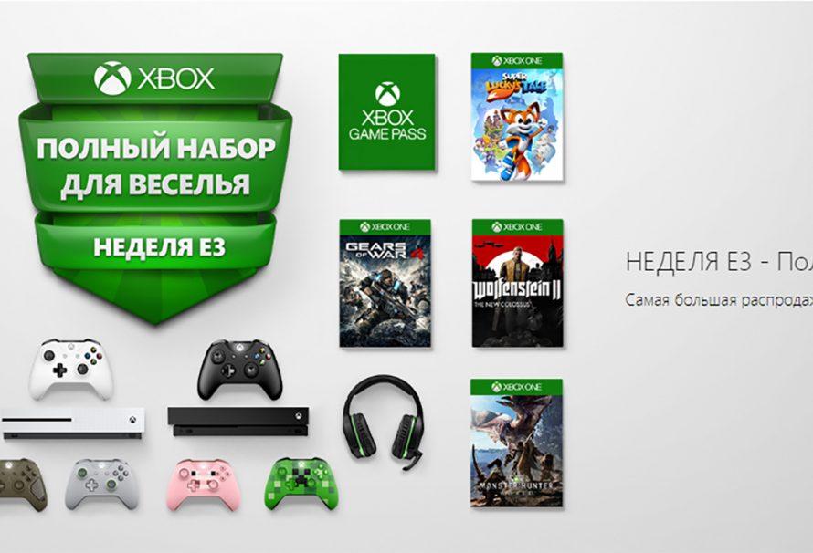 В Microsoft Store проходит распродажа в честь E3