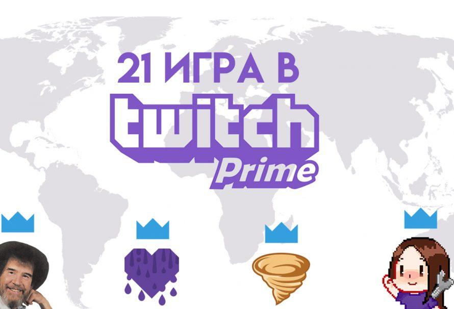 Twitch Prime предлагает 21 игру за $2,99 в течение этого месяца