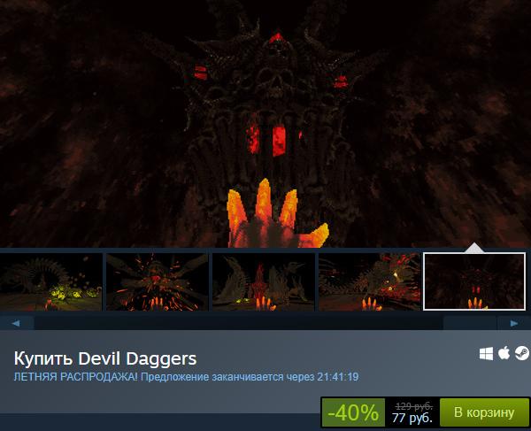 Не упусти последний день Межгалактической летней распродажи в Steam