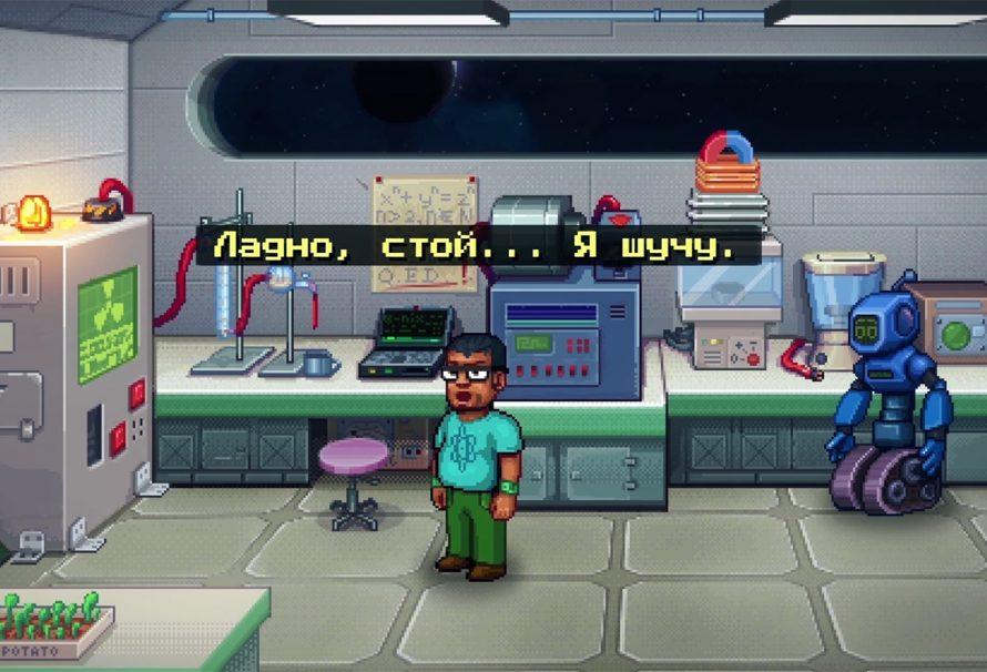 Odysseus Kosmos and his Robot Quest: Episode 1 временно стала бесплатной в Steam