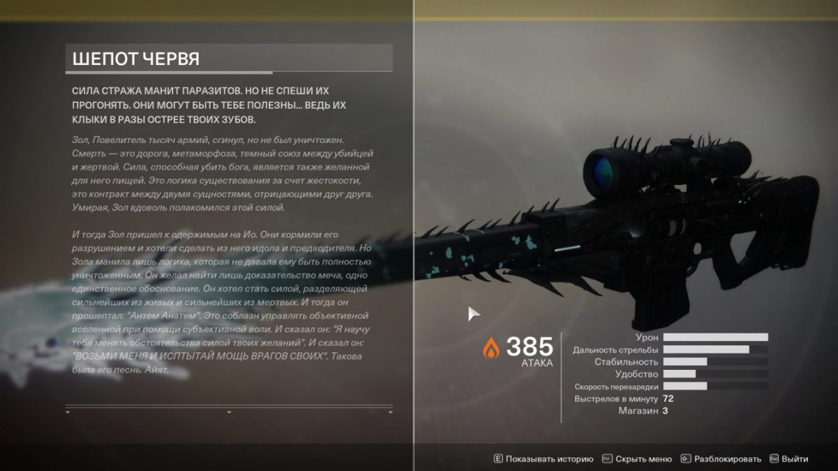 """Гайд Destiny 2: Как получить снайперскую винтовку """"Шёпот червя"""" и сократить путь"""