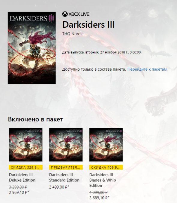Ярость захлестнет Darksiders 3 в ноябре
