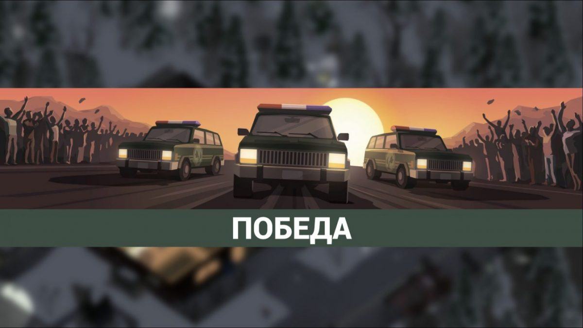 Обзор This is Police 2: Ни пуха ни пера