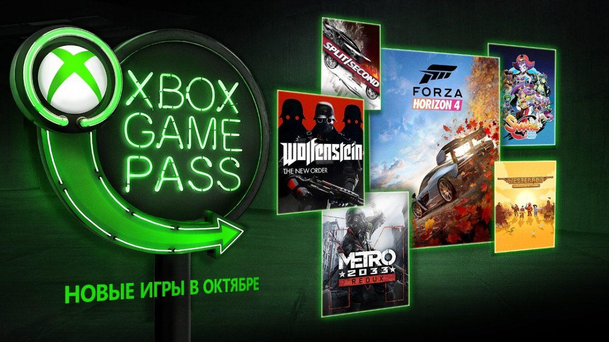Forza Horizon 4 для подписчиков Xbox Game Pass и список игр Xbox Live Gold в октябре